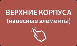 ВЕРХНИЕ КОРПУСА.png