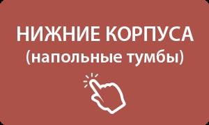 НИЖНИЕ КОРПУСА.png